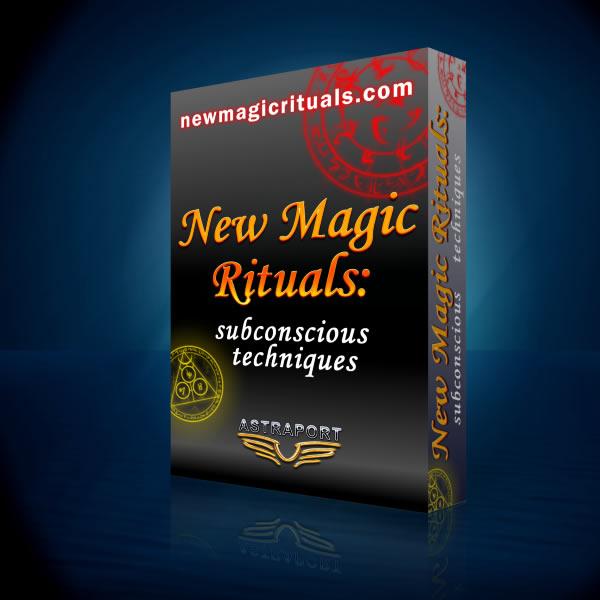 Новые магические ритуалы